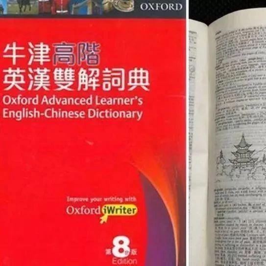 """千真万确!中式英文""""add oil""""(加油)进牛津词典"""