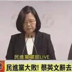 """台湾选举 蔡英文输给的不是国民党 而是""""天命""""!"""